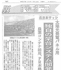 鉄鋼新聞にドリカム架台が掲載されました