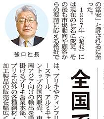 富安株式会社が鉄鋼新聞の企業紹介シリーズに掲載されました