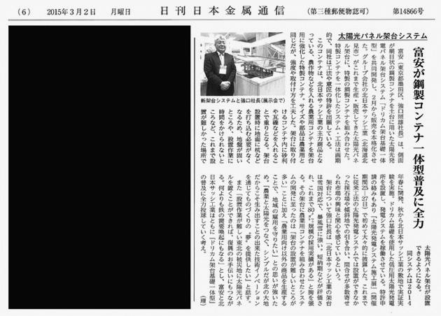 日刊日本金属通信で紹介-太陽光パネル架台の新システム開発-